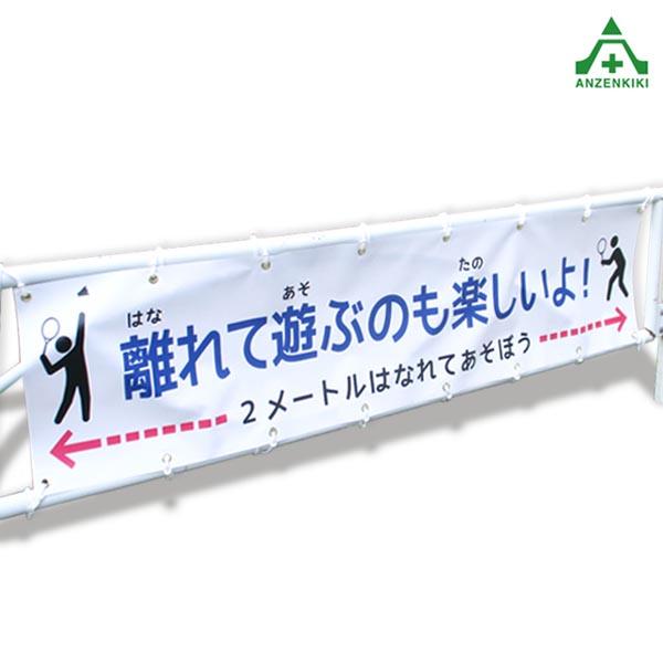 当社オリジナル 看板 感染防止対策 感染防止対策横断幕 (サイズ:450×2000mm)2枚セット(全3種)ソーシャルディスタンス