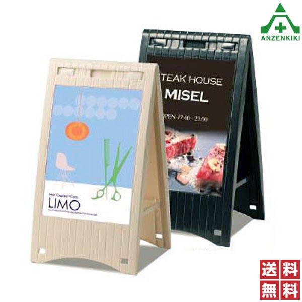 ミセル メッセージボード (小) 受注生産品 (メーカー直送/代引き不可)サイン看板 ポールスタンド デザイン看板 メッセージスタンド