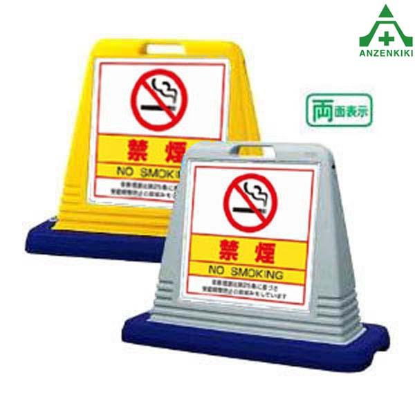 874-192A サインキューブ 「禁煙」 (両面表示) (メーカー直送/代引き決済不可) バリケード サインスタンド 屋外用看板 表示板 標識 案内看板 立て看板 スタンド看板
