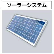 環境表示器用ソーラーシステム  ■メーカー直送につき代引き不可■