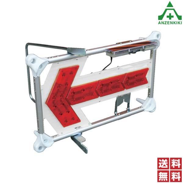 ソーラー式 パイプ型 道路工事 エアロアロー3LED矢印板 事故現場 矢印板 LED付矢印板 LED 交通整理 方向指示板 LEDライト