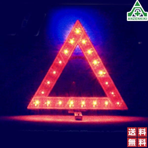 三角停止板 LEDデルタフラッシュDX  ※メーカー直送につき代引き不可
