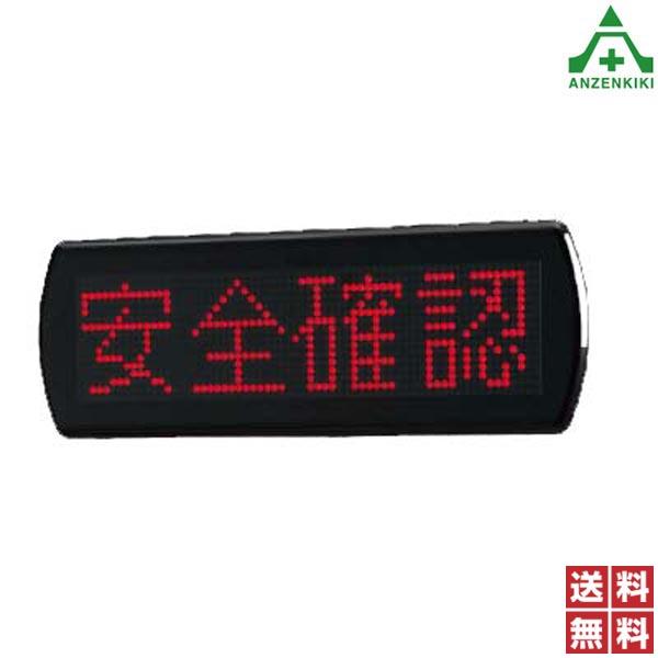 LEDサイン-01 本体 881-61 LED表示板 工場 施設 LED案内板 LED注意板