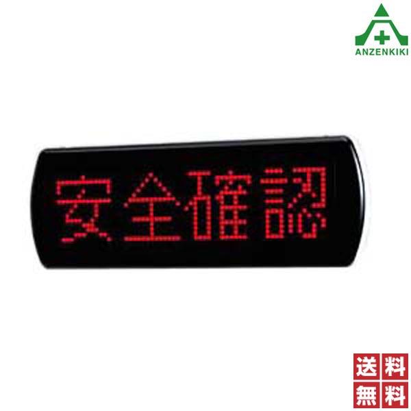 LEDサイン-01+突出し用固定金具セット品 881-67 LED表示板 工場 施設 LED案内板 LED注意板