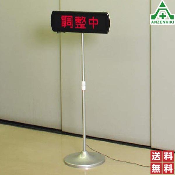 LEDサイン-01+スタンドセット品 881-68 LED表示板 工場 施設 LED案内板 LED注意板