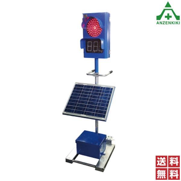ティオック ソーラー式 工事用信号機 SO-2101型 200φ 1灯式 (メーカー直送/代引き決済不可) ソーラー信号機 工事現場