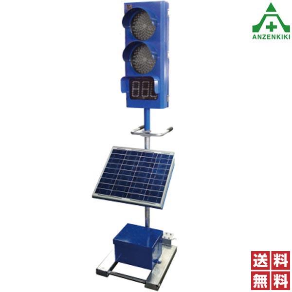 ティオック ソーラー式 工事用信号機 SO-2201型 200φ 2灯式 (メーカー直送/代引き決済不可) ソーラー信号機 工事現場
