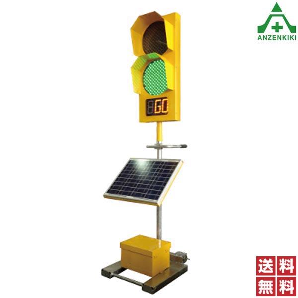 ソーラー式工事用信号機 SO-3101型 300φ 2灯式 ■メーカー直送につき代引き不可■