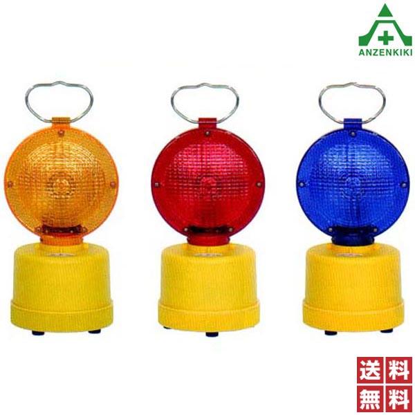 LEDフラッシュ点滅灯 (黄 赤 青) (メーカー直送/代引き決済不可) LED点滅灯 工事灯 マーカーライト 路上警告灯