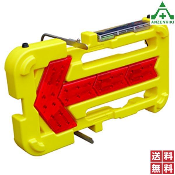 壊れにくい LED ソーラー式 矢印板 KAB-003 (メーカー直送/代引き決済不可) LED矢印板 LED付矢印板 LED方向指示板 事故現場 交通整理 道路工事