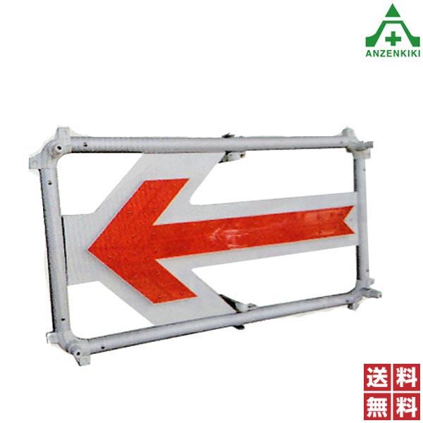 パイプ式 LED矢印板 BR型 4台セット (個人宅発送不可/代引き決済不可) LED矢印板 LED付矢印板 LED方向指示板 事故現場 交通整理 道路工事