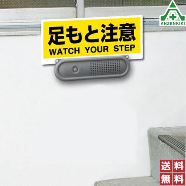 トークナビ2 壁面取付金具セット 881-88 赤外線センサー 音声案内機 録音機能 防雨 注意喚起 工事現場 工場