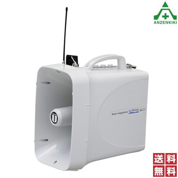 防滴スーパーワイヤレスメガホン TWB-300N メーカー:UNI-PEX・ユニペックス  ■メーカー直送につき代引き不可■