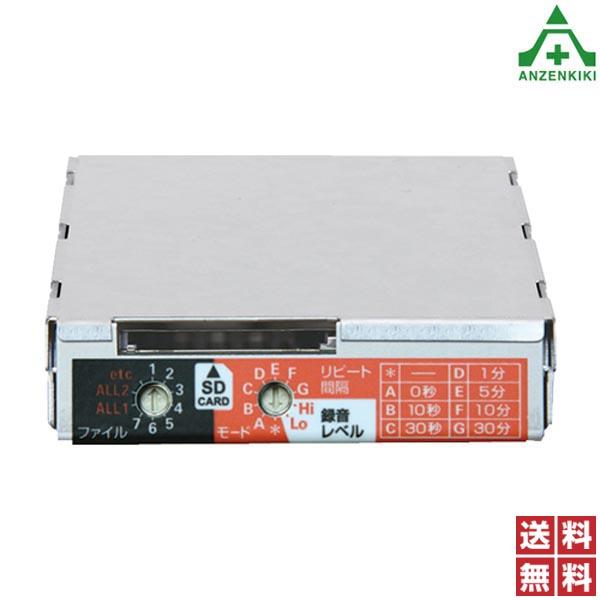 UNI-PEX SDレコーダーユニット SDU-300 (メーカー直送/代引き決済不可) ユニペックス UNIPEX 日本電音 DC12V 簡単録音 自動案内放送 インターバル再生 サウンドリピーター MP3