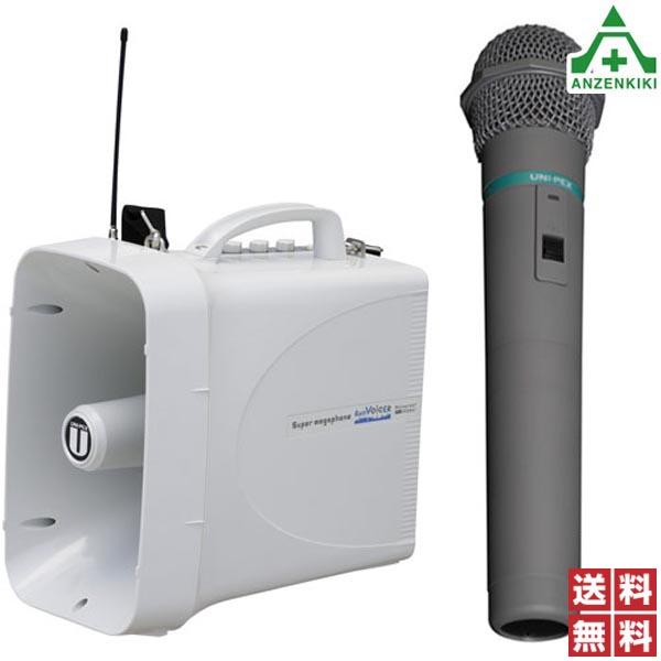 UNI-PEX ワイヤレスメガホン TWB-300 ワイヤレスマイク WM-3000A 付 (メーカー直送/代引き決済不可) ユニペックス UNIPEX 日本電音 メガホン マイク セット 300MHz コードレスハンドマイク スピーチ用