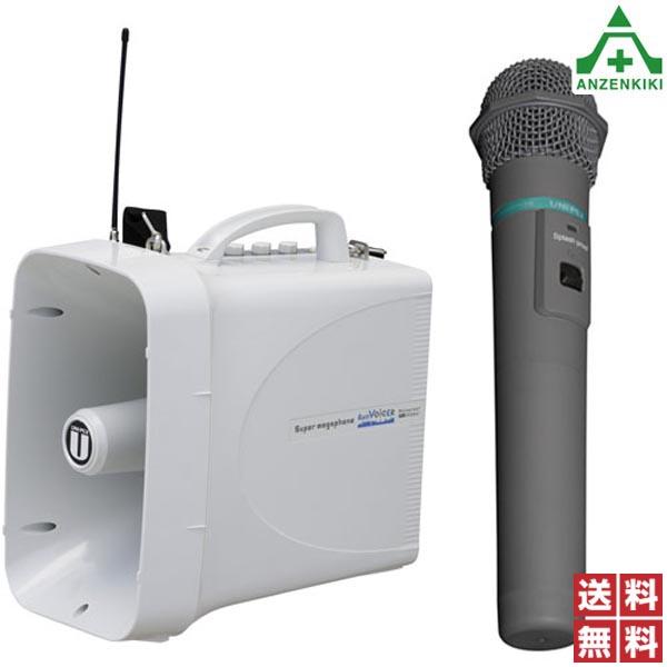 UNI-PEX ワイヤレスメガホン TWB-300 ワイヤレスマイク WM-3400付 (メーカー直送/代引き決済不可) ユニペックス UNIPEX 日本電音 メガホン マイク セット 300MHz帯 コードレスハンドマイク スピーチ用 乾電池 チューナー内蔵