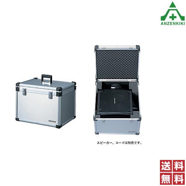 UNI-PEX アルミケース EWS-1CS (メーカー直送/代引き決済不可) ユニペックス UNIPEX 日本電音 スピーカー EWS-120 収納