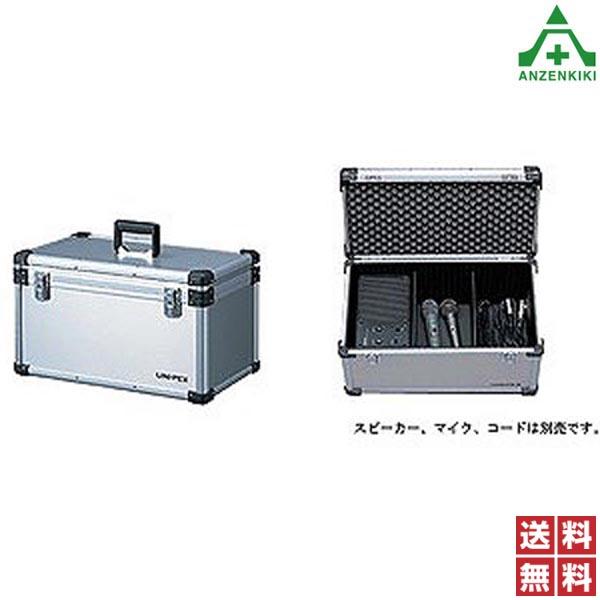 UNI-PEX アルミケース MS-1CS (メーカー直送/代引き決済不可) ユニペックス UNIPEX 日本電音 モニタースピーカー 収納