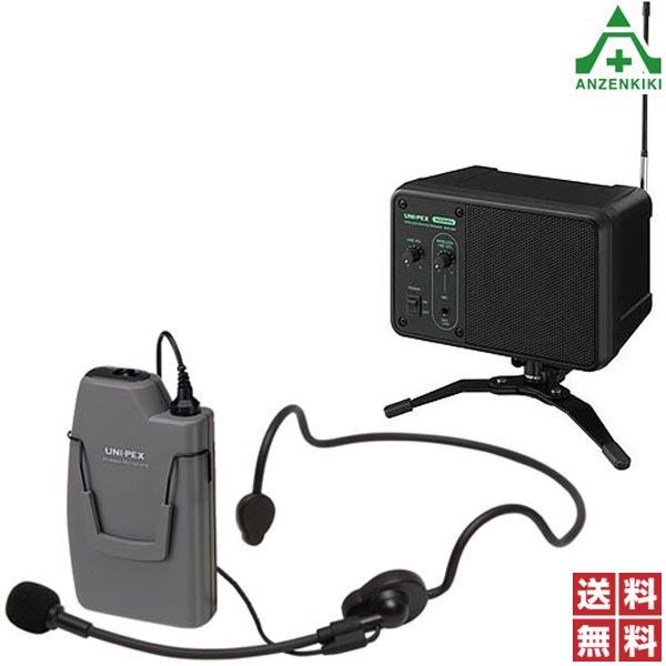 UNI-PEX カウンターワイヤレスマイクシステム セット品 (メーカー直送/代引き決済不可) ユニペックス UNIPEX 日本電音 ワイヤレスモニタースピーカー WAS-05A ヘッドセット WM-3130