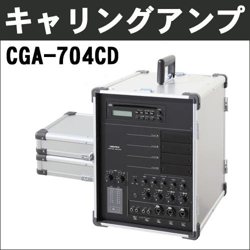 【UNI-PEX・ユニペックス】 キャリングアンプ CGA-704CD  ■メーカー直送につき代引き不可■