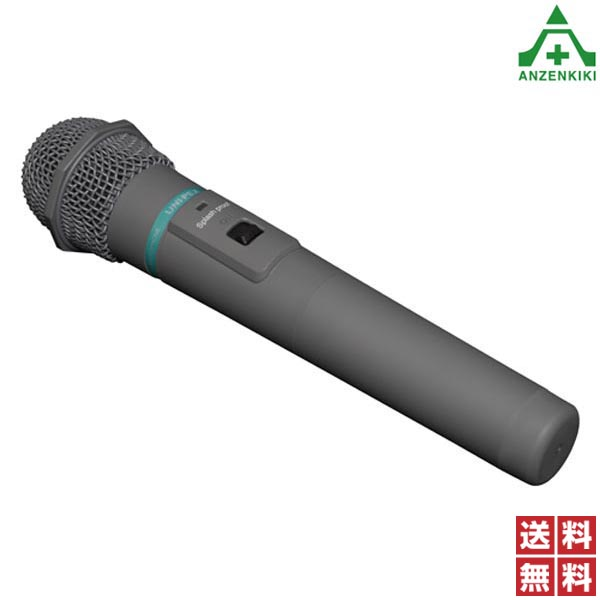 UNI-PEX 防滴 ワイヤレスマイク WM-3400 (メーカー直送/代引き決済不可) ユニペックス UNIPEX 日本電音 300MHz帯 マイクロホン 単3 乾電池式 コードレスハンドマイク スピーチ用