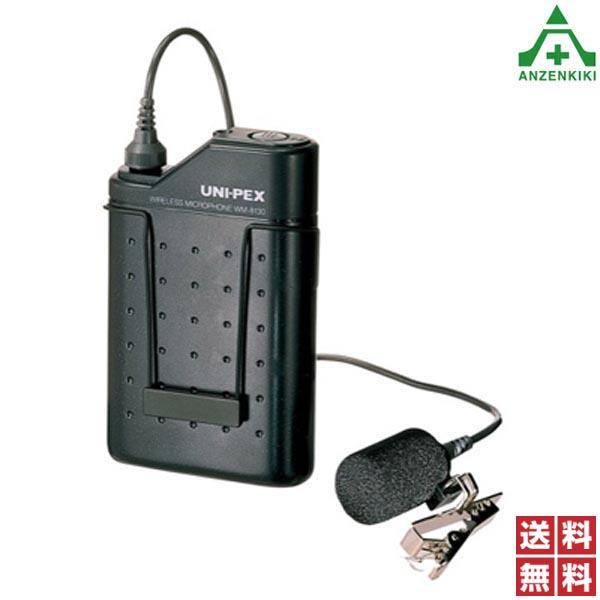 UNI-PEX ワイヤレスマイク WM-8130A (メーカー直送/代引き決済不可) ユニペックス UNIPEX 日本電音 800MHz帯 ツーピースタイプ 単3 乾電池 マイクロホン