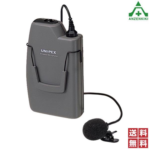 UNI-PEX・ユニペックス ワイヤレスマイク WM-3100  ■メーカー直送につき代引き不可■