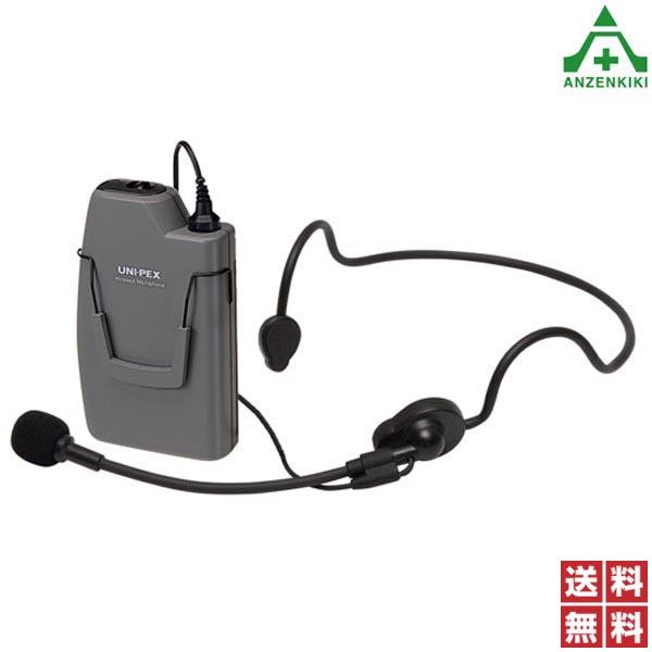 UNI-PEX ワイヤレスマイク ヘッドホンタイプ WM-3130 (メーカー直送/代引き決済不可) ユニペックス UNIPEX 日本電音 300MHz帯 単3 乾電池 運動会 イベント デモ用