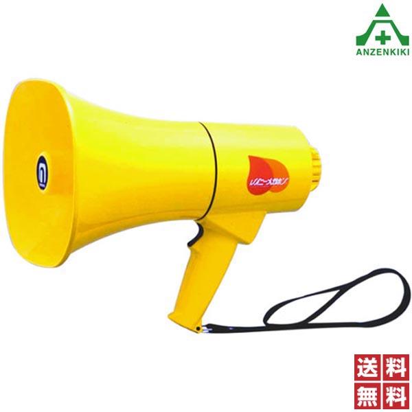 ノボル電機 レイニーメガホン (15W) TS-711 (メーカー直送/代引き決済不可)noboru 角型ホーン 大出力 耐塵 耐水 黄色 イエロー
