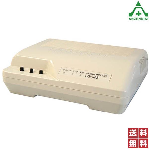 ノボル電機 壁掛用 電話ページングアンプ (20W) FG-302 (メーカー直送/代引き決済不可)noboru 据置 軽量 コンパクト
