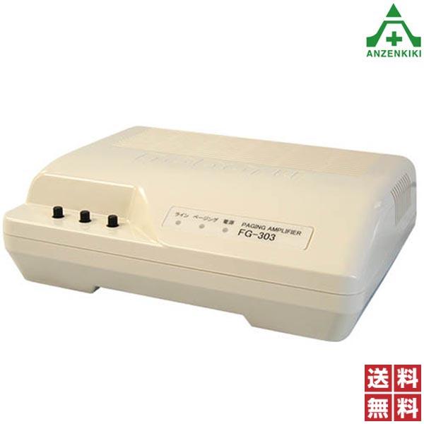 ノボル電機(noboru) 壁掛用電話ページングアンプ FG-303   ■メーカー直送につき代引き不可■