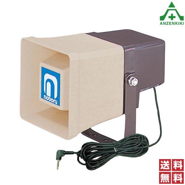 ノボル電機 ネットワークカメラ用 アンプ付 コールスピーカー FH-582 (メーカー直送/代引き決済不可) noboru 屋外 屋内 防滴 ホーン型