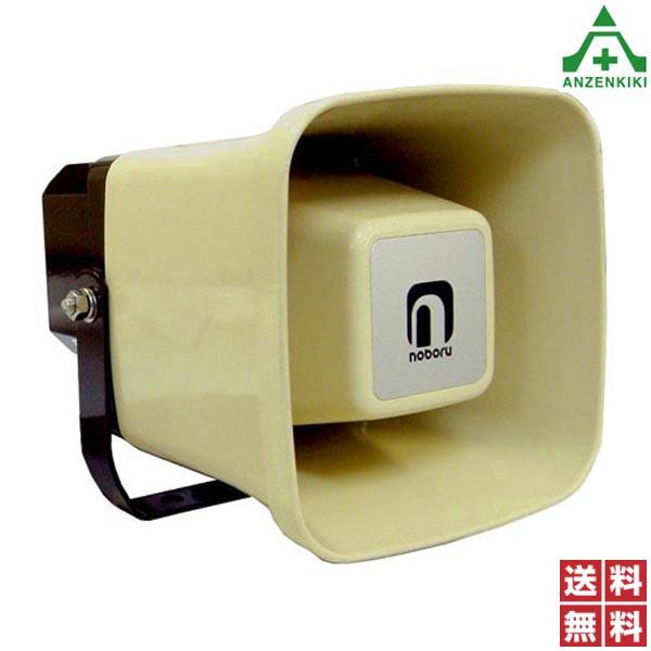 ノボル電機 アンプ付 コールスピーカー FH-595 (メーカー直送/代引き決済不可)noboru 屋外 屋内 防滴 ホーン型