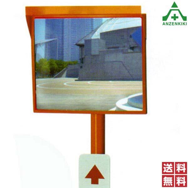 ナック ケイ エス アクリル製 カーブミラー 角型 600×800mm ポール付 (φ76.3×4000mm) (個人宅発送不可/代引き決済不可) 道路反射鏡 アクリルミラー 一面鏡 道路反射鏡協会認定品 海道工業 NAC
