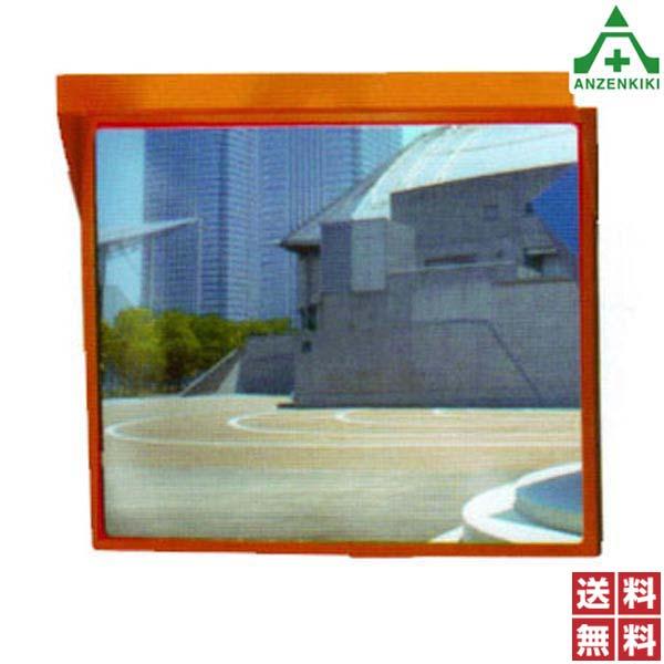 アクリル製カーブミラー 角型 600×800mm 本体のみ ■メーカー直送につき代引き不可■