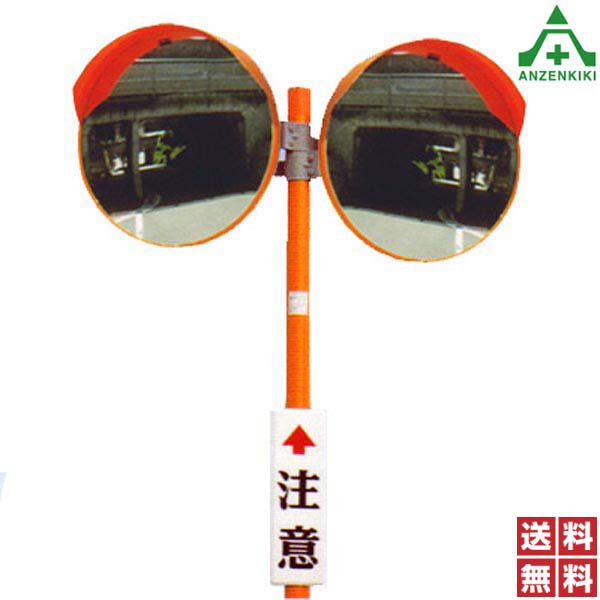 協和製作所 アクリル製 カーブミラー 2面鏡丸型 600φ ポール付 (76.3φ×4000mm) (個人宅発送不可/代引き決済不可) アクリルミラー 道路反射鏡 二面鏡 道路反射鏡協会認定品 KYOWA