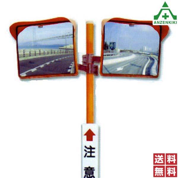 協和製作所 アクリル製 カーブミラー 2面鏡角型 450×600mm ポール付 (76.3φ×4000mm) (個人宅発送不可/代引き決済不可) アクリルミラー 道路反射鏡 二面鏡 道路反射鏡協会認定品 KYOWA
