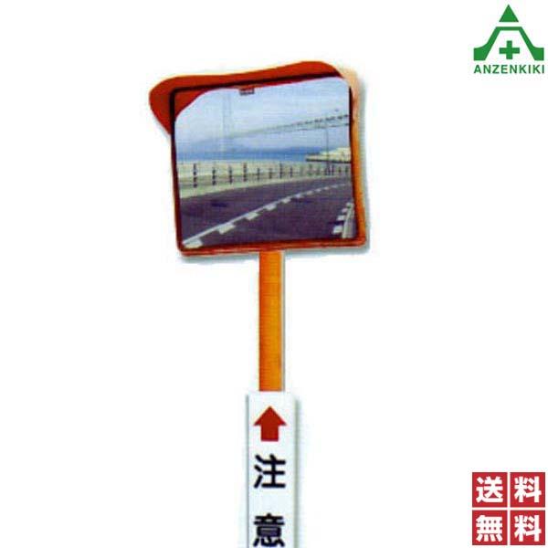 協和製作所 アクリル製 カーブミラー 角型 600×800mm ポール付 (76.3φ×4000mm) (個人宅発送不可/代引き決済不可) アクリルミラー 道路反射鏡 一面鏡 道路反射鏡協会認定品 KYOWA