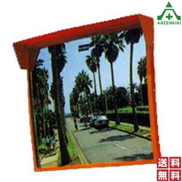 協和製作所 ステンレス製 カーブミラー 角型 Z-450×600mm 本体のみ (個人宅発送不可/代引き決済不可) ステンレスミラー 道路反射鏡 一面鏡 道路反射鏡協会認定品 KYOWA