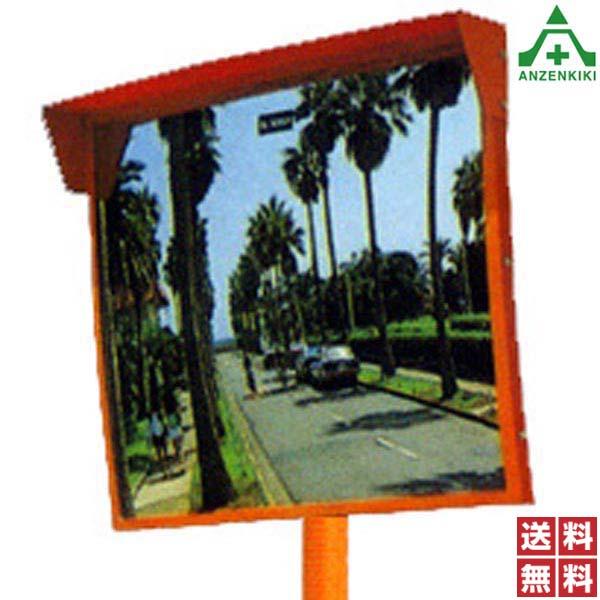 協和製作所 ステンレス製 カーブミラー 1面鏡角型 Z-600×800mm ポールセット品 (76.3φ×4000mm) (個人宅発送不可/代引き決済不可) ステンレスミラー 道路反射鏡 一面鏡 道路反射鏡協会認定品 KYOWA