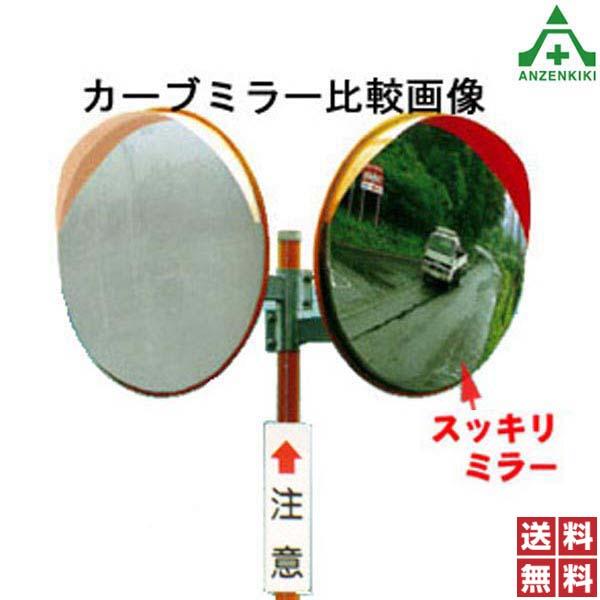 協和製作所 スッキリミラー24M SK-600W ポール付 (φ76.3×4000mm) (個人宅発送不可/代引き決済不可) カーブミラー ステンレスミラー 道路反射鏡 防雲ミラー 二面鏡 道路反射鏡協会認定品 KYOWA