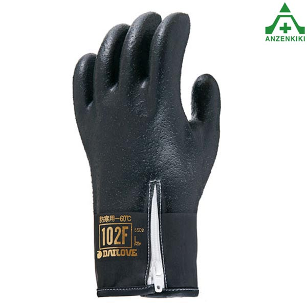 防寒手袋 ダイローブ 102F-BK ファスナー付 ブラック 防寒対策 作業手袋 防寒グローブ