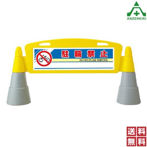 865-211 フィールドアーチ 「駐輪禁止」 (片面表示) (メーカー直送/代引き決済不可) バリケード サインスタンド 屋外用看板 表示板 標識 案内看板 立て看板 スタンド看板