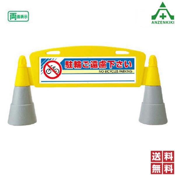 865-222 フィールドアーチ 「駐輪ご遠慮下さい」 (両面表示) (メーカー直送/代引き決済不可) バリケード サインスタンド 屋外用看板 表示板 標識 案内看板 立て看板 スタンド看板