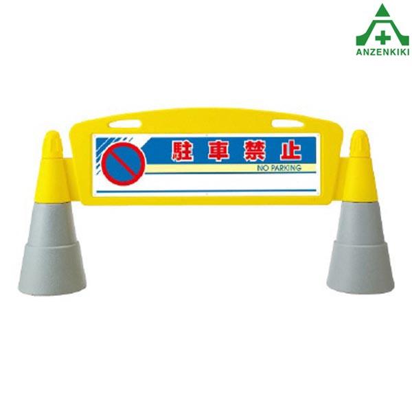 865-231 フィールドアーチ 「駐車禁止」 (片面表示) (メーカー直送/代引き決済不可) バリケード サインスタンド 屋外用看板 表示板 標識 案内看板 立て看板 スタンド看板