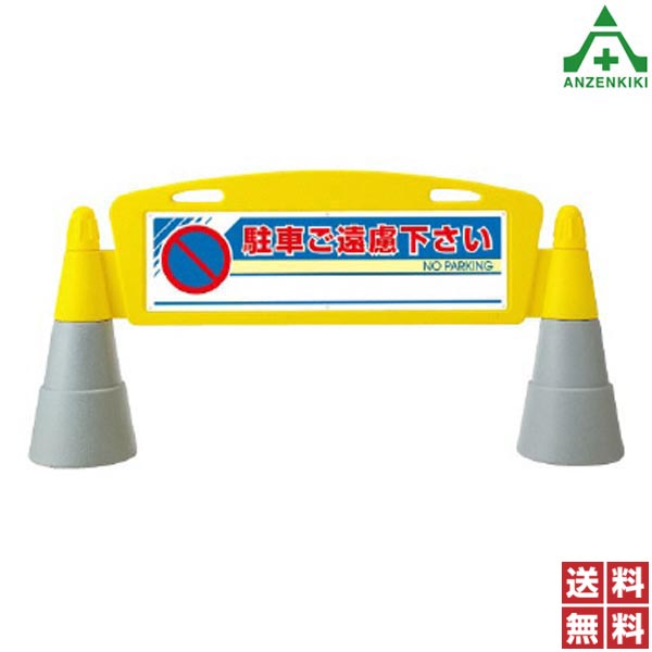 865-241 フィールドアーチ 「駐車ご遠慮下さい」 (片面表示) (メーカー直送/代引き決済不可) バリケード サインスタンド 屋外用看板 表示板 標識 案内看板 立て看板 スタンド看板