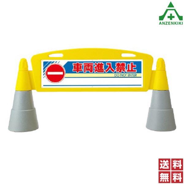 865-251 フィールドアーチ 「車両進入禁止」 (片面表示) (メーカー直送/代引き決済不可) バリケード サインスタンド 屋外用看板 表示板 標識 案内看板 立て看板 スタンド看板