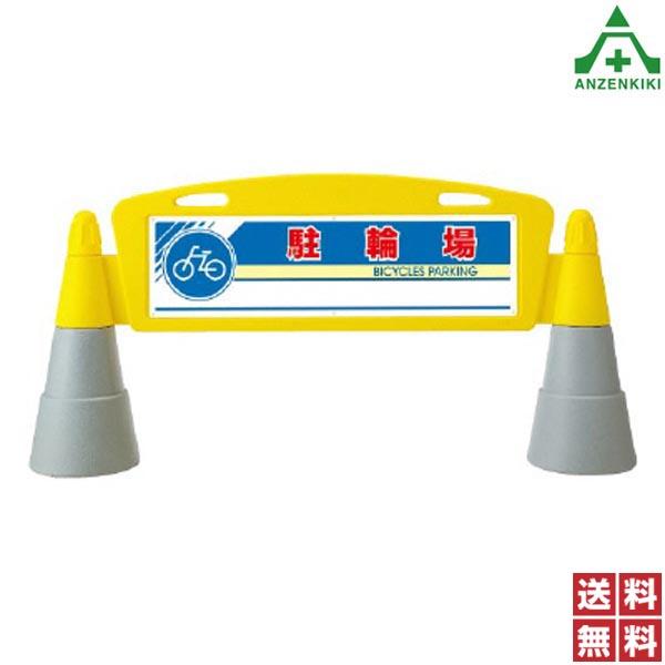 865-261 フィールドアーチ 「駐輪場」 (片面表示) (メーカー直送/代引き決済不可) バリケード サインスタンド 屋外用看板 表示板 標識 案内看板 立て看板 スタンド看板