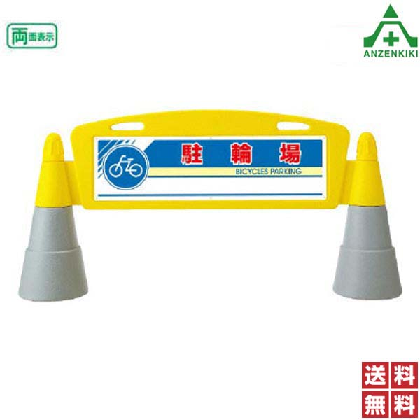 865-262 フィールドアーチ 「駐輪場」 (両面表示) (メーカー直送/代引き決済不可) バリケード サインスタンド 屋外用看板 表示板 標識 案内看板 立て看板 スタンド看板