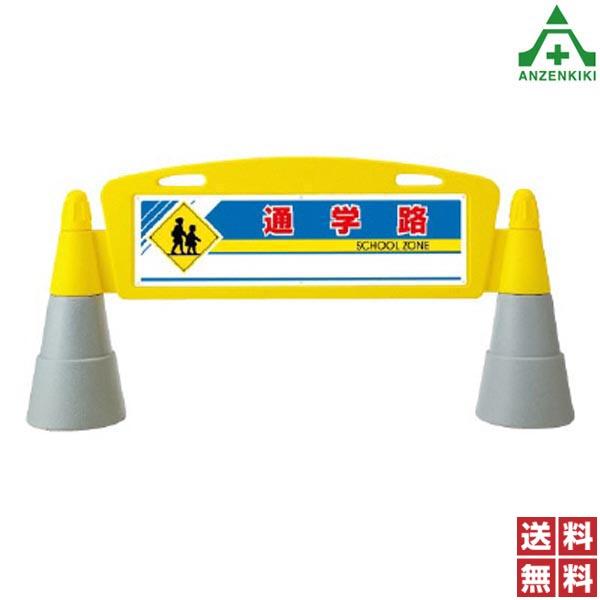 865-281 フィールドアーチ 「通学路」 (片面表示) (メーカー直送/代引き決済不可) バリケード サインスタンド 屋外用看板 表示板 標識 案内看板 立て看板 スタンド看板